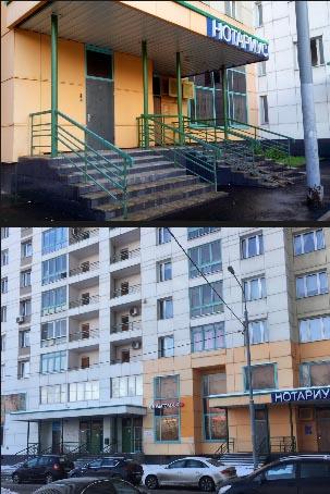 Москва, Ленинский проспект, д. 131 - нотариус