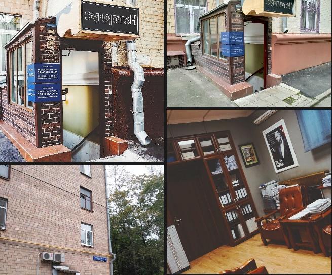 Москва, улица Студенческая, д. 44 - нотариус Бублий Д С