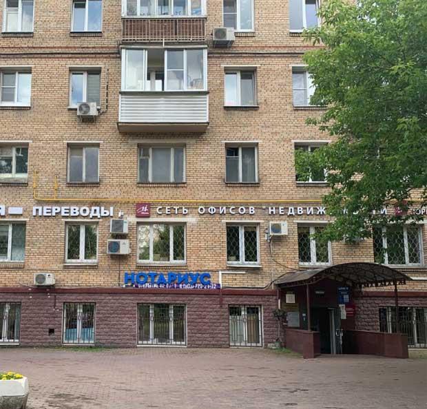 Москва, улица 1-я Фрунзенская, д. 5