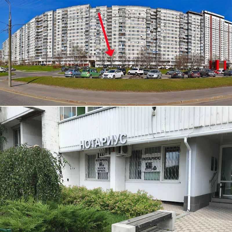Москва, проспект Вернадского, д. 127 - Нотариальная контора
