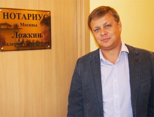Нотариус Ложкин В Л фото