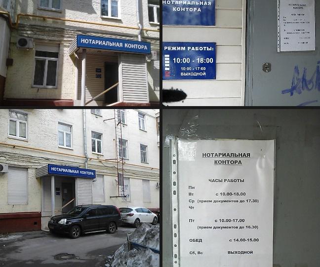 нотариальная контора Москва, улица Свободы, д. 8/4 стр. 1
