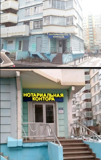 ул. Скобелевская, д. 1, корп. 5 - нотариальная контора
