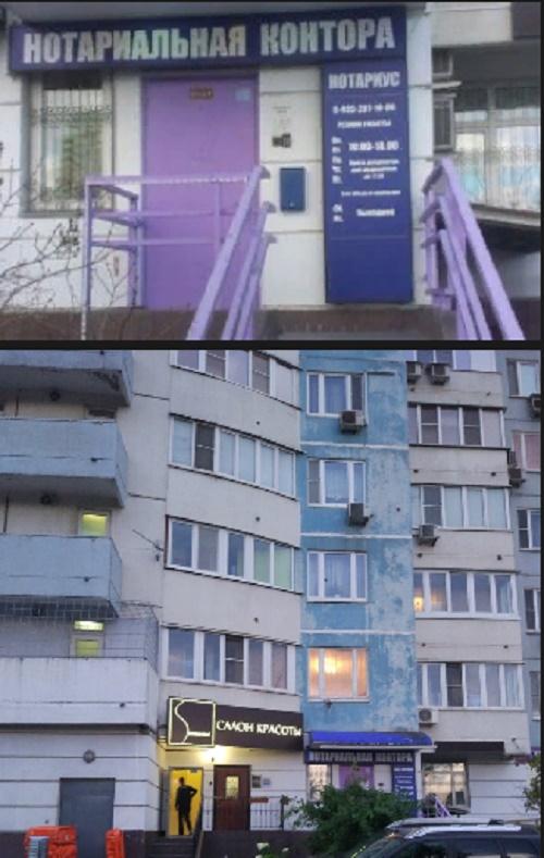 Нотариальная контора Платонова К В город Москва