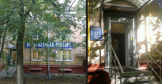 Фото: Москва улица Молодёжная, д. 3